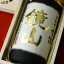 【桐箱入】鏡山 斗瓶取り雫酒 大吟醸 金賞受賞酒 720ml