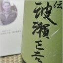 【箱入】開運 能登流 大吟醸 伝 波瀬正吉(でん はせしょうきち) 1800ml