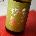 鶴齢 特別純米 美山錦55%精米 無濾過生原酒 720ml 青木酒造 日本酒 地酒 新潟県