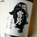 鶴齢 雪男 本醸造 1800ml 青木酒造 日本酒 地酒 新潟県