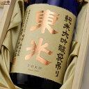 【木箱入】東光 純米大吟醸袋吊り720ml小嶋総本店日本酒地酒山形県