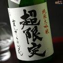 まんさくの花 超限定 純米大吟醸 1800ml