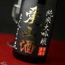 まんさくの花 純米大吟醸 一度火入れ 愛山酒 1800ml