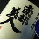 【箱入】南部美人 純米大吟醸 720ml 【クール便で配送します】 日本酒 ギフト包装料無料