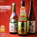 父の日ギフトに最適!日本酒ネット売上No.1佐野屋厳選飲み比べ 720ml 3本セット