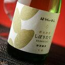 蓬莱泉 新米新酒しぼりたて 特別純米【要冷蔵】 720ml