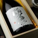 【箱入】仙禽 麗(うらら) 袋搾り斗瓶囲い無濾過原酒 720ml