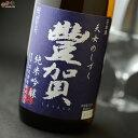 豊賀 青ラベル 美山錦59% 純米吟醸 長野C酵母 中取り無濾過生原酒 2018 720ml