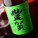 豊賀 緑ラベル しらかば錦70% 純米 長野C酵母 中取り無濾過生原酒 2018 720ml