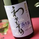 わかむすめ 純米吟醸 燕子花(かきつばた) 無濾過生原酒 1800ml 【クール便で配送します】