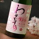 わかむすめ 薄花桜 純米吟醸 無濾過生原酒 1800ml 【クール便で配送します】