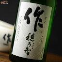 作 穂乃智(ほのとも) 1800ml 清水清三郎商店 日本酒 地酒 三重県