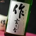 作 玄乃智(げんのとも) 720ml 清水清三郎商店 日本酒 地酒 三重県