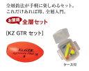 キザクラ(Kizakura) 飛ばし・ナナメウキ 全層ウキセット KZ GTR L-0 (オレンジ)