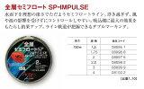 キザクラ(Kizakura) ナイロン道糸 全層 セミフロートSP-IMPULSE 150m 1.5?4号