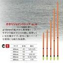 樂天商城 - キザクラ(Kizakura) 棒ウキカン付きウキ かかりジョイントトップ(ねじ付) 950mm