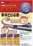 吉見製作所(Yoshimi) 中通しワイヤー 竿中とおる君 1.5M0.3Φ 【メール便発送可】 (M-SK)