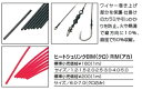 谷山商事(TANIYAMA) 釣武者 ヒートシュリンク BIM(クロ)3.0Φ