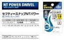 NTスイベル セフティースナップNTパワー クロ (5/0〜10)