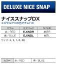 NTスイベル ナイススナップDX レッド (00〜3)