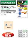 NTスイベル OP五目ダイヤブルー (3〜4)