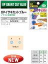 NTスイベル OPイサキカットブルー (3〜4)