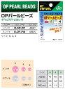 NTスイベル OPパールビーズ ピンク (3〜6)