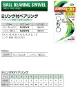 樂天商城 - NTスイベル 2リング付ベアリング ニッケル (0〜7)