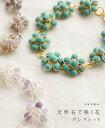 ■■【再入荷♪10月4日22時より】☆☆「sanpo」天然石で咲く花ブレスレット