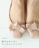 (予約販売:4月末日〜5月10日以降の出荷予定)(ピンク)艶やかなリボンぺったんこパンプス(メール便不可)