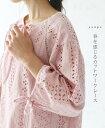 【再入荷♪2月19日22時より】(ピンク)春を感じるカットワークレーストップス(メール便不可)
