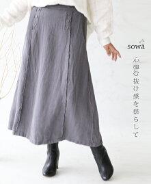 (グレー)心弾む抜け感を揺らしてロング裙(メール便不可)◇◆◆ cawaii sanpo オシャレ ナチュラル 綿 コットン ボタン シンプル グレー