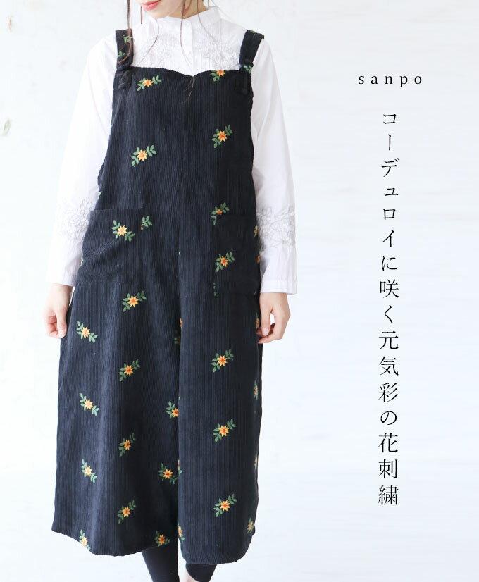 【再入荷♪10月12日22時より】コーデュロイに咲く元気彩の花刺繍サロペット(メール便不可) cawaii sanpo レディース かわいい