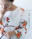 ♪♪【再入荷♪4月10日22時より】(ホワイト)彷徨う花刺繍...