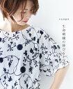 ##生命刺繍の伸びるトップス ◇◇ cawaii sanpo レディース ファッション カジュアル ナチュラル