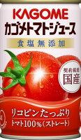 カゴメトマトジュース食塩無添加国産ストレート160ml