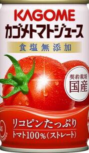 カゴメトマトジュース ストレート