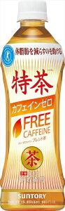 サントリー カフェイン
