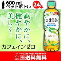 爽健美茶 600mlPET x 24本入【送料無料・数量限定】 爽健美茶 お茶 ペットボトル コカ・コーラ