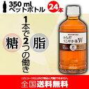 からだすこやか茶W 350mlPET x 24本入【送料無料】 からだすこやか茶W 特定保健用食品 ...