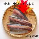 【業務用 魚 アジ 切身】おいしい海 骨なしとろあじ(そままクック)70g×5切
