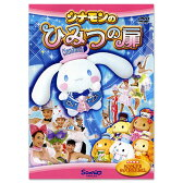 シナモンのひみつの扉 (DVD)