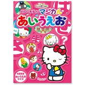 ハローキティのマジカルあいうえお(DVD)