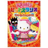 キティパラ ヒットスタジオ ベストセレクション(DVD)