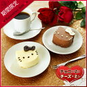 ハローキティ チョコ&レアチーズケーキ ミニ アソート 4個セット