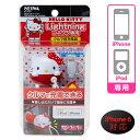ハローキティ Lightningコネクタ専用クルマ用充電器(iPhone/iPod)