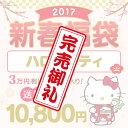 【2017年新春!!☆通販オリジナル】ハローキティ 1万円福袋