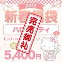 【2017年新春!!☆通販オリジナル】ハローキティ 5千円福袋