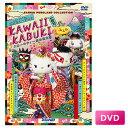 楽天サンリオオンラインショップKAWAII KABUKI -ハローキティ一座の桃太郎-(DVD)