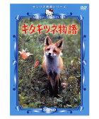 サンリオ映画シリーズ 「キタキツネ物語」(DVD)